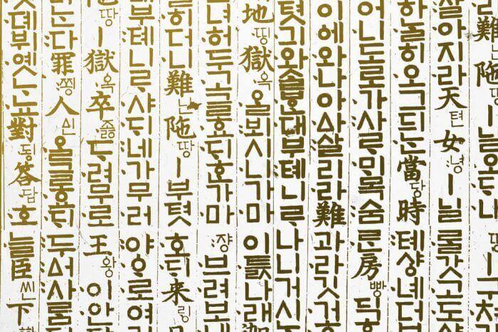 Korean Hangul Pattern