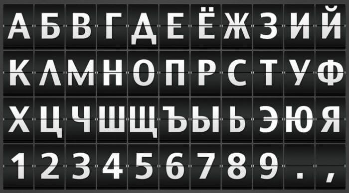 Russian Alphabet flipping panel